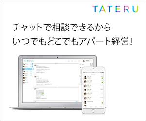 アパート経営 TATERU
