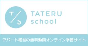 tateru school