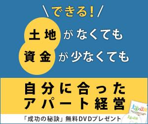 アパート経営 TATERU DVDプレゼント