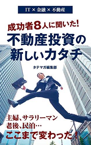 tatemaga_kindle_cover